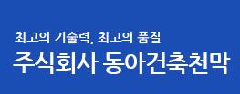 주식회사 동아건축천막